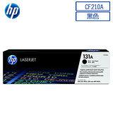 HP CF210A 原廠黑色碳粉匣