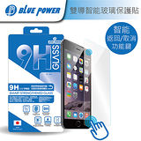 BLUE POWER Apple iPhone 6 Plus / 6S Plus (5.5吋) 9H 超導2代 智能鋼化玻璃保護貼 智能返回/取消鍵