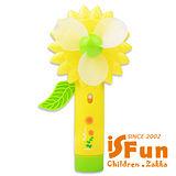 【iSFun】涼夏太陽花*手壓噴水風扇/黃