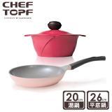 Chef Topf薔薇系列不沾鍋 - 20公分湯鍋+28公分平底鍋
