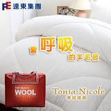 Tonia Nicole 東妮  超熱感羊毛棉被 (6*7 尺)