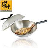 《鍋寶》18-10不鏽鋼奈米炒鍋 SGD-6291QQ