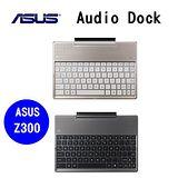ASUS 華碩 PAD Audio Dock Z300 原廠藍牙立體聲鍵盤(黑色/金色)【送Z300C螢幕保護貼】