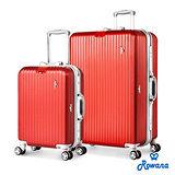 Rowana 美式率性掛扣鋁框行李箱 20+29吋 (紅色)