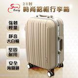 Suneasy 28吋時尚鋁框行李箱(共兩色) SE-B150-28