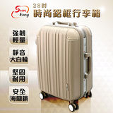 Suneasy 20吋時尚鋁框行李箱(共兩色) SE-B150-20