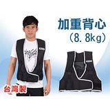 ALEX 8.8 KG 加重背心-台灣製 重訓 健身 慢跑 單車 跳遠 黑灰 F