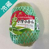 產銷履歷台灣小冬瓜2粒(1.2KG±10%/粒)