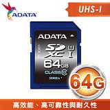 ADATA 威剛 64G Premier SDXC(C10) UHS-I U1 記憶卡