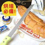 三箭牌-考試專用蛋糕吐司鋸刀25公分