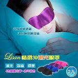 LISAN精選3D遮光眼罩-2入