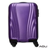 AOU微笑旅行 尊龍傳說16吋超大容量防刮超輕量可登機行李箱 (葡萄紫) 90-015D