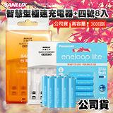 三洋智慧型充電器+國際牌 eneloop lite 低自放4號充電電池 藍鑽輕量版(8顆入)