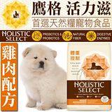 活力滋Holistic《成犬│體重控制雞肉配方》WDJ推薦首選狗糧14磅