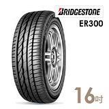【普利司通】ER300舒適運動輪胎(含安裝) 205/55/16