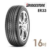 【普利司通】ER33安全舒適輪胎(含安裝) 215/60/16