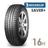 【米其林】SAVER+省油耐磨輪胎(含安裝) 195/55/16