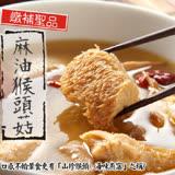 5包【泰凱食堂】麻油猴頭菇(300g/包)