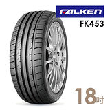 【飛隼】FK453運動性能輪胎(含安裝) 245/40/18