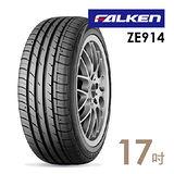 【飛隼】ZE914省油耐磨輪胎(含安裝) 235/45/17