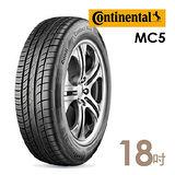 【德國馬牌】MC5舒適運動輪胎(含安裝) 245/40/18