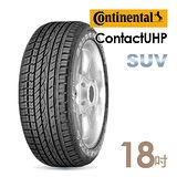【德國馬牌】ContactUHP高性能輪胎(含安裝) 225/55/18