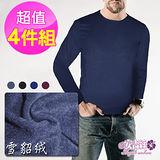 【安吉絲】尊貴時尚 雪貂絨男士素面圓領保暖衛生衣/M-XL(超值四件組)