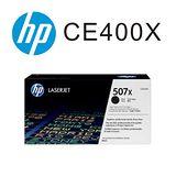 HP CE400X (高容量) 原廠黑色碳粉匣