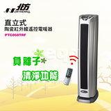 北方 直立式陶瓷遙控電暖器 【PTC-868TRF / PTC868TRF】