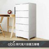 【obis】五層多功能抽屜式收納櫃