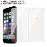 MATCH iPhone 6S 6 4.7吋近滿版螢幕保護貼(正面+反面) 2組