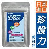 【悠哉美健】日本進口珍股力(葡萄糖胺,非變性第二型膠原蛋白,鯊魚軟骨素) 30錠隨身包