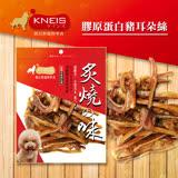 KNEIS凱尼斯-膠原蛋白豬耳朵絲