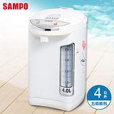 [SAMPO聲寶] 4.0L熱水瓶 KP-LB40W5