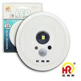 虹瑞斯 HomeResource 電池式人體感應燈 BO-LED011A