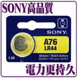 【SONY 電力更持久 】SONY 高品質鈕扣型電池 LR44 ( 單顆入)