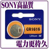 【SONY日本製 電力更持久 】SONY 高品質鈕扣型電池 CR1616 ( 單顆入)