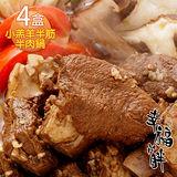 【幸福小胖】小羔羊半筋半肉鍋4盒(1200g/含肉重400g/盒)