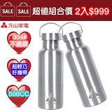 【元山】304不鏽鋼真空斷熱長效保溫瓶YS-N500ET~超值兩入組~
