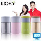 【WOKY沃廚】304不鏽鋼 可提式悶燒罐800ML(4色可選)