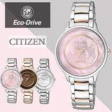 星辰 CITIZEN L系列 櫻花紛飛光動能時尚女用腕錶-28mm/EM0384-56D