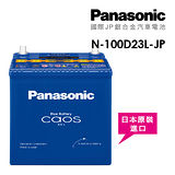 【Panasonic】國際牌JP日本銀合金電瓶/電池(含安裝) N-100D23L-JP
