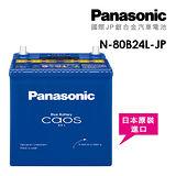 【Panasonic】國際牌JP日本銀合金電瓶/電池(含安裝) N-80B24L-JP