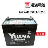 【湯淺】 免保養電瓶/電池 GR40R ESCAPE3.0 (含安裝)