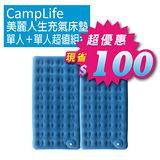 【CampLife】美麗人生充氣床墊S-2入套裝(200x198cm).可拼接-獨立筒睡墊(非自動充氣/內建幫浦)/ 24103