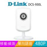 D-Link 友訊 DCS-930L H.264夜視型無線網路攝影機