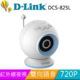 D-Link 友訊 DCS-825L 媽咪愛 高畫質寶寶用無線網路攝影機