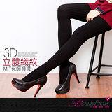 【BeautyFocus】台灣製3D立體織紋翹臀保暖褲襪-5396黑色