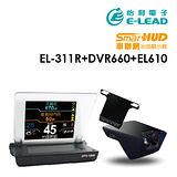 【怡利】Smart HUD (含安裝) EL-311R 智慧型抬頭顯示器+DVR-660行車紀錄器+EL-610夜視系統