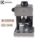 【Electrolux伊萊克斯】5bar 義式咖啡機 EES1504K